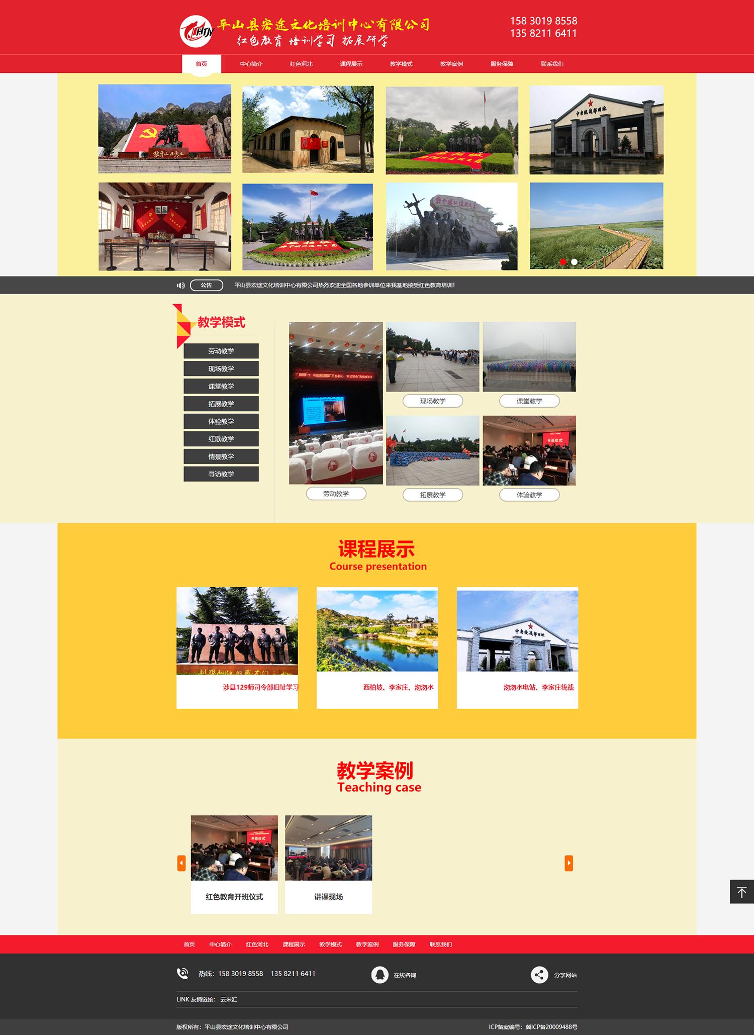 平山县宏途文化培训中心有限公司